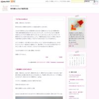 ブログ休止のお知らせ - 味仔錦らんちゅう徒然日記