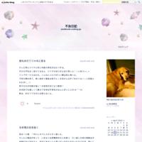 SCD友の会 - 難病日記