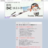 月刊 第2回 【 政府統計の不正で日本は…】 - 月刊!横尾和博