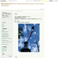第2回Hanzanつながるプロジェクト作品展 若手アーティスト募集 - 高野辰之記念斑山文庫日誌 Takano Tatsuyuki Memorial Oborozukiyo-no-yakata Hanzan Bunko Museum