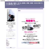 発散ダイエット - 大和ライブ道場 ガッツネス