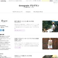広島のレポートとオーガニックコットン商品 - Grosgrain グログラン
