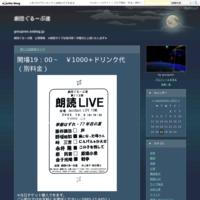 5月の朗読ライブについて - 劇団ぐるーぷ連
