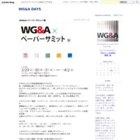 ふくよかなブランドロゴタイプ - WG&A DAYS
