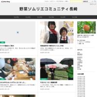 野菜ソムリエコミュニティ長崎役員会により、理事長セミナー長崎にて初開催しました。 - 野菜ソムリエコミュニティ長崎