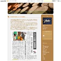 大谷特大HR、有原3連勝ならず - 【本音トーク】パート2(スポーツ観戦記事など)