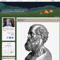 上部頸椎カイロプラクティックの改善例 - アトラスとアクシス Atlas&Axis~Specific Chiropractic&Natural healing power