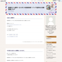 家庭教師のソフィアからのお知らせ - 家庭教師のソフィア(函館市・北斗市・その他道南地域で活動中) 新着情報ブログ