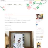 イベント出店情報 - ハンドメイド RAG DOLL