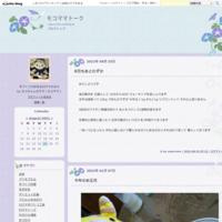 むかし・あけぼの - プリモピア &モコママトーク