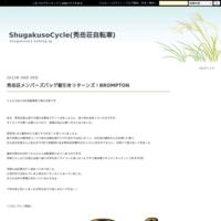 FATバイクの試乗車ご用意あります🎵 - ShugakusoCycle(秀岳荘自転車)