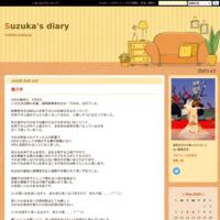 不覚にも風邪をひきました。 - Suzuka's diary