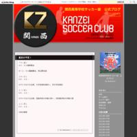予定変更! - 関西高等学校サッカー部 公式ブログ