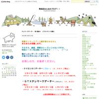 ◎GENTEMSTICK17-18モデル 早期予約は明日3/20締め切りです!◎ - 秀岳荘みんなのブログ!!
