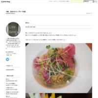 久しぶりの投稿に。 - 大阪 北区のカフェ・ブラーブ日記