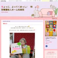 行ってきました!松井秀喜ミュージアム⚾ - ちょっこ、よってくまっし♪  特別養護老人ホーム松美苑