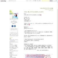 5月10日(水)鑑定団でした💕 - あん子のスピリチャル日記