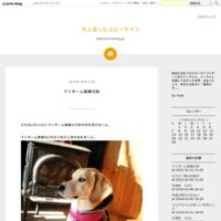 薬膳ご飯の取り組み - 犬と楽しむスローライフ