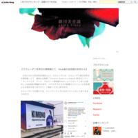 【 「キモノ・アン」に「KIMONO TIMES」が掲載されます 】 - 劇団美意識 AKiRa times