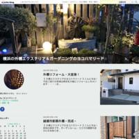 外構リフォーム・大変身! - 横浜の外構エクステリア&ガーデニングのヨコハマリード☆