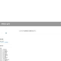 2019(令和元年) 練習試合(6月) - タカショウ