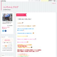 ★本日より通常営業致します★ - ユメちゃんブログ