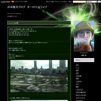 リアル・クール・ビューティー - 浜本隆司ブログ オーロラ・ドライブ
