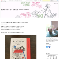 『池上彰の大岡山通信 若者たちへ』を読んで - 絵本とわたしとこどもたち          -sorita-exlibris-