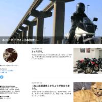 【ねこ部屋通信】爆笑!ねこ動画♪ - ネコトバイク2-東京ソロライダー☆