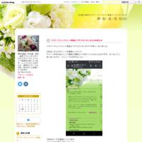 ホームページについてのお知らせ - 東京・名古屋・岐阜のフラワーアレンジメント教室 エフデコラシオン 彩・色・花・美ブログ
