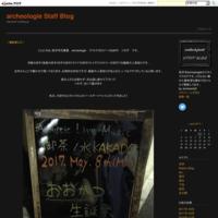初めまして!スタッフ望月のもちログ♪ - archeologie Staff Blog