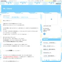 鳥海山 ~花と塩ラーメン〜 (2016.7.23) - Mt. Clione