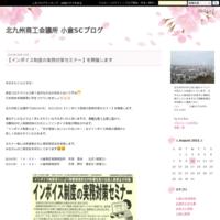 ギラヴァンツ北九州を応援しよう! - 北九州商工会議所   小倉SCブログ