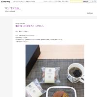 楽天スーパーSALE☆ワイン編 - リンゴ3コ分 。
