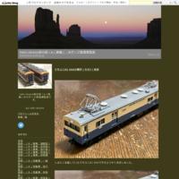 近鉄12200系スナックコーナー付の製作(その6)完成 - tabi-okane旅の話+α(続編):Nゲージ鉄道模型版