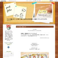 日本語ってムズカシイ - アメリカ輸入のシール♪住所/名前/お好きな文字を印刷してお届け♪アドレスラベルです。