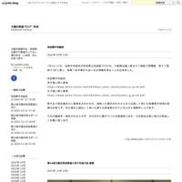 大館市武道館の閉鎖解体2 - 大館の柔道ブログ☆秋田