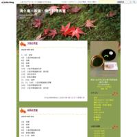 10月の予定 - 滴々庵~茶道・懐石料理教室~