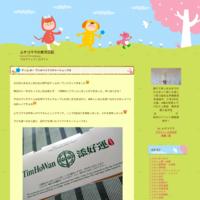 「キツネ山の夏休み」富安陽子著 - ムサコママの育児日記