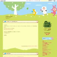 ブログをホームページ内に移行しました🎵 - かすみっこブログ