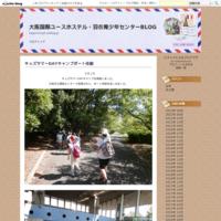親子でアウトドアクッキング3月 - 大阪国際ユースホステル・羽衣青少年センターBLOG