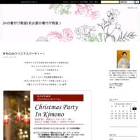 きものdeクリスマスパーティー☆ - Jinの着付け教室(名古屋の着付け教室)