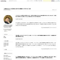 前世に続いて多聞天Blogの功績も修めました。既に成功している農業を兼業して、羽田空港⇔松戸⇔成田空港の好立地で特許事務所を開業予定です。 - 【多聞天BLOG】大日如来様と交信できる神霊師のつぶやきでなく主張