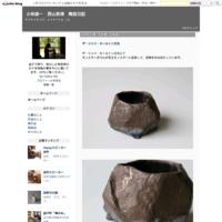 益子秋のweb陶器市 - 小林雄一 西山奈津 陶芸日記