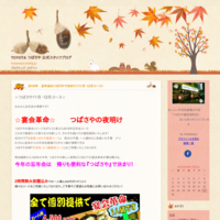 2018年忘年会はつばさやで決まり!(11月・12月コース) - TOYOTA つばさや 公式スタッフブログ