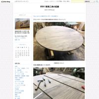 2018年のお盆休み - 手作り家具工房の記録
