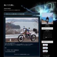 更新終了の御知らせ - 風とバイクと俺と。