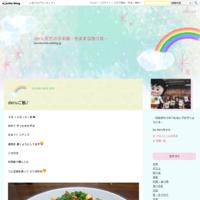 またまた五味かけ料理♪ - deru 虹色の水彩画~きままな独り言~