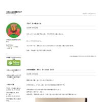 この記事をぜひお読みください - 川崎ふたば幼稚園ブログ
