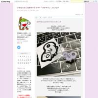 日本遺産とのコラボ... - いせはらのご当地キャラクター「オオヤマン」のブログ
